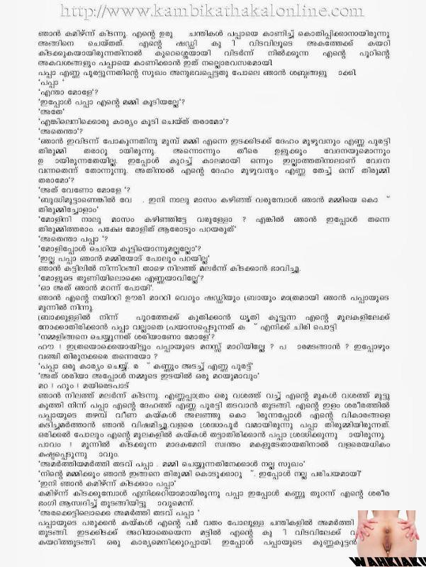 Stories malayalam sex Malayalam Kambi